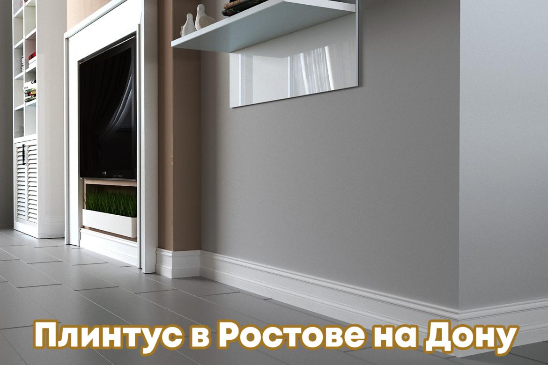 Плинтус-в-Ростове-на-Дону