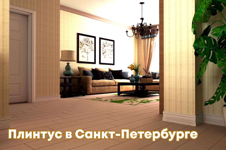 Плинтус-в-Санкт-Петербурге