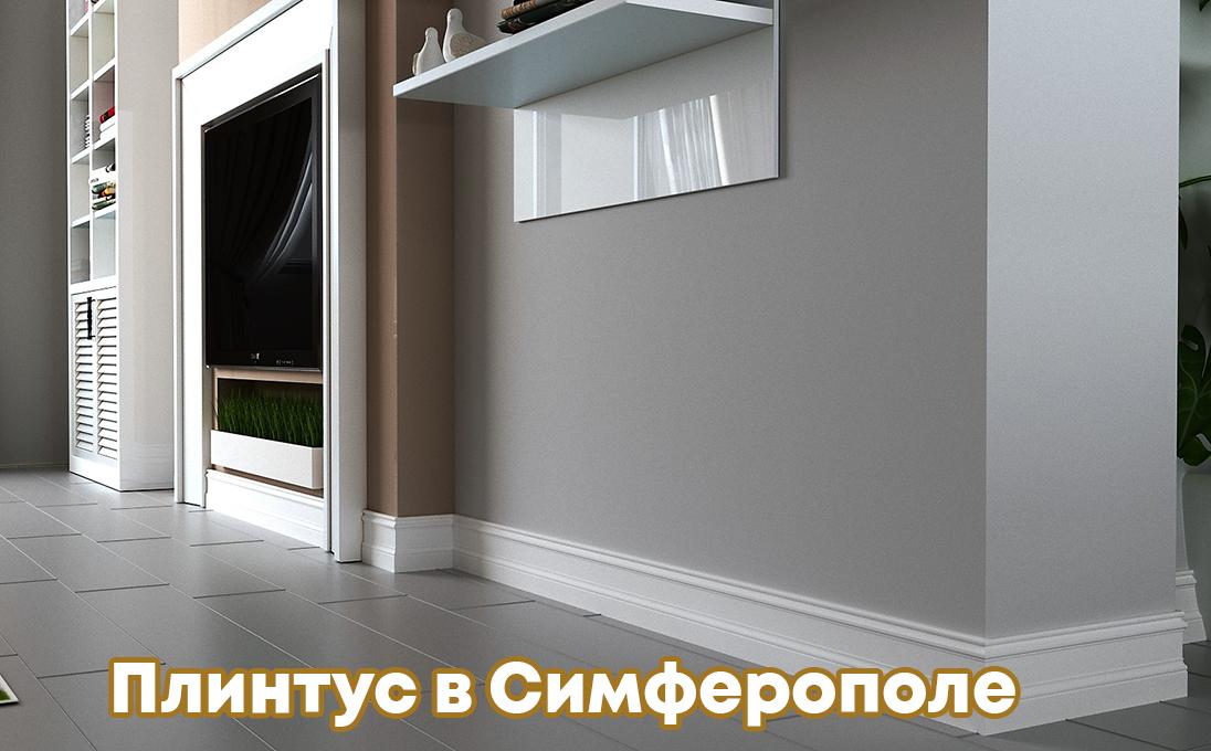Плинтус-в-Симферополе