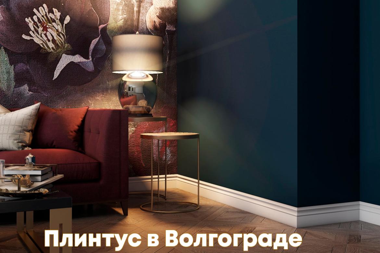 Плинтус-в-Волгограде