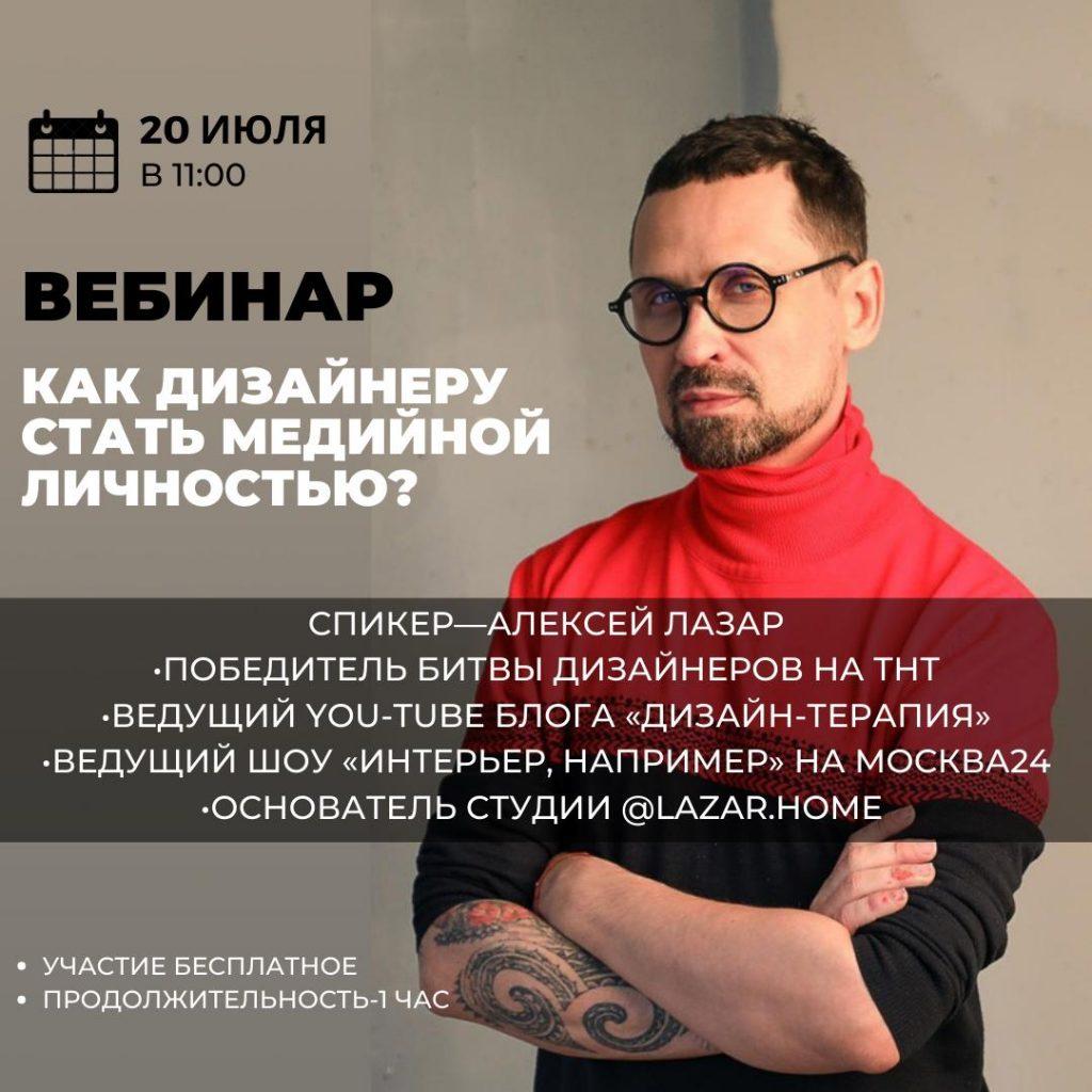 """Приглашаем на бесплатный вебинар Алексея Лазара """"Как стать медийной личностью"""" – 20 июля (вт) в 11.00"""