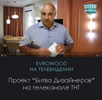 """Компания Evrowood спонсор шоу """"Битва Дизайнеров"""" на телеканале ТНТ"""